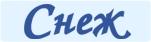 СНЕЖ логотип